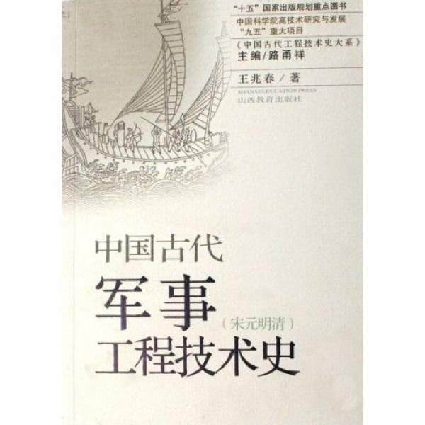 中国古代军事工程技术史