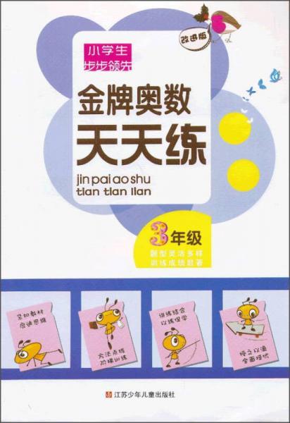 小学生步步领先:金牌奥数天天练(3年级)(改进版)