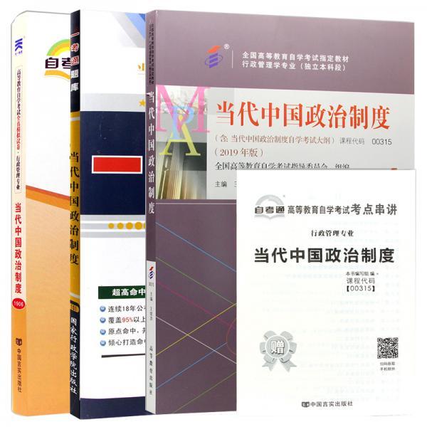 全3本自考教材0031500315当代中国政治制度自考教材+一考通题库+自考通试卷