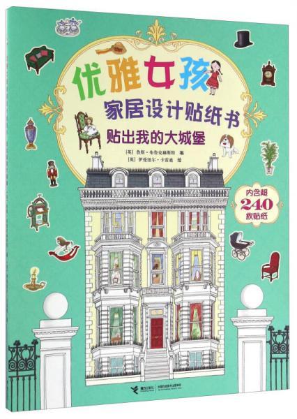 优雅女孩家居设计贴纸书:贴出我的大城堡
