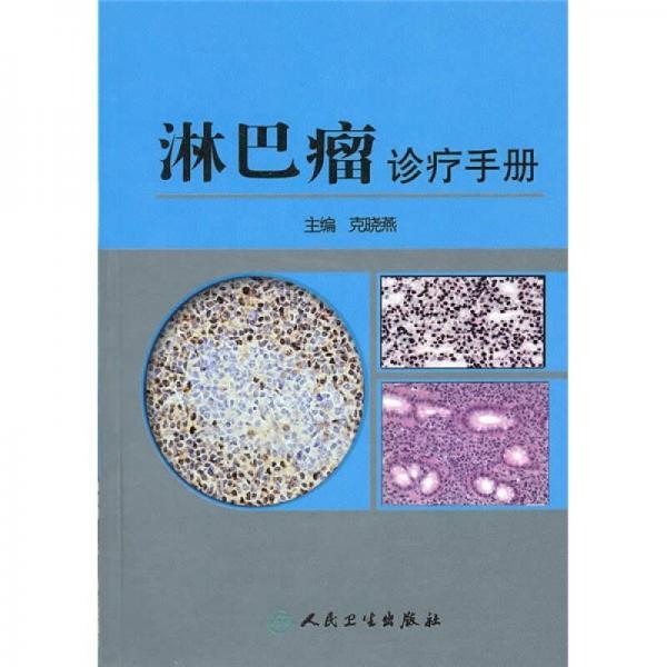 淋巴瘤诊疗手册