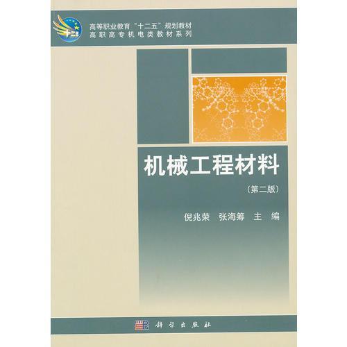 机械工程材料(第二版)
