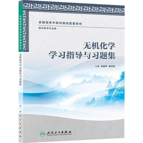 无机化学学习指导与习题集(本科中医药类/中药学配教)