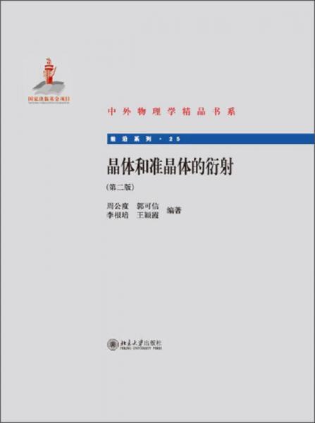 中外物理学精品书系·前沿系列:晶体和准晶体的衍射(第2版)