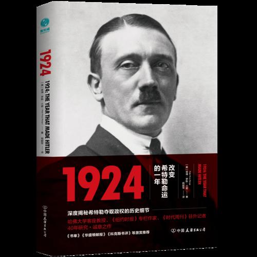 1924:改变希特勒命运的一年