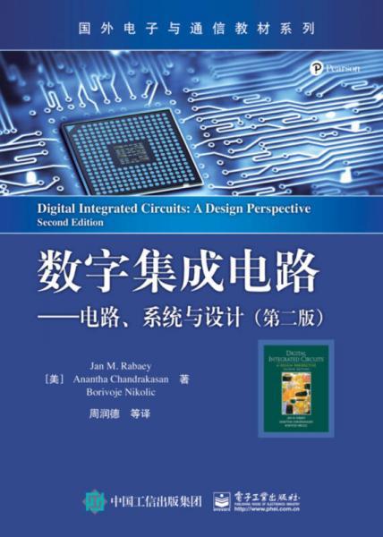 数字集成电路 电路、系统与设计(第二版)