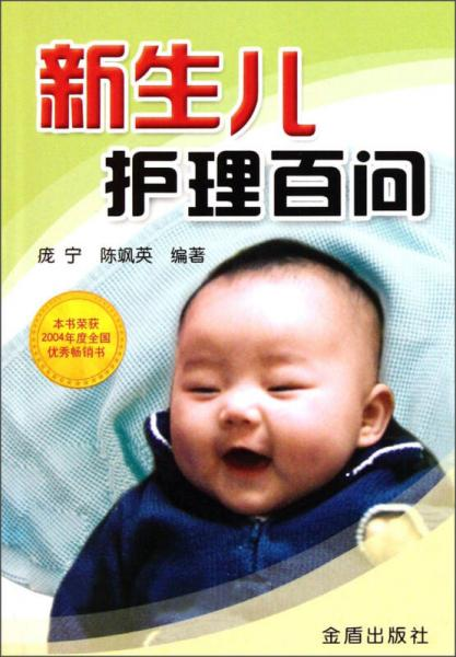 新生儿护理百问