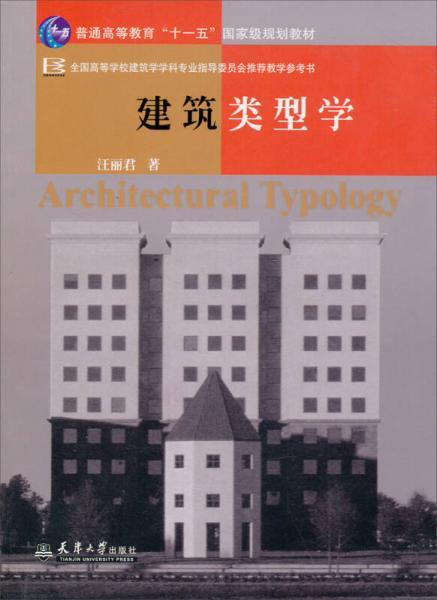 建筑类型学