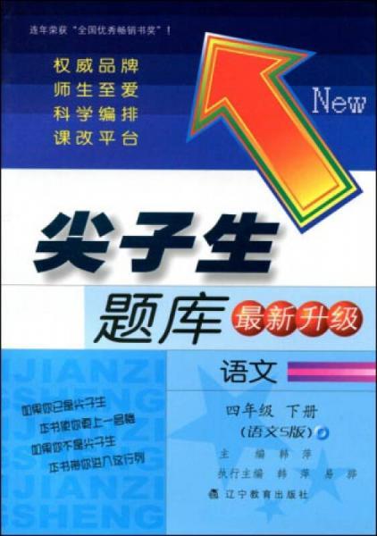 2017春尖子生题库系列:四年级语文下(语文S版)