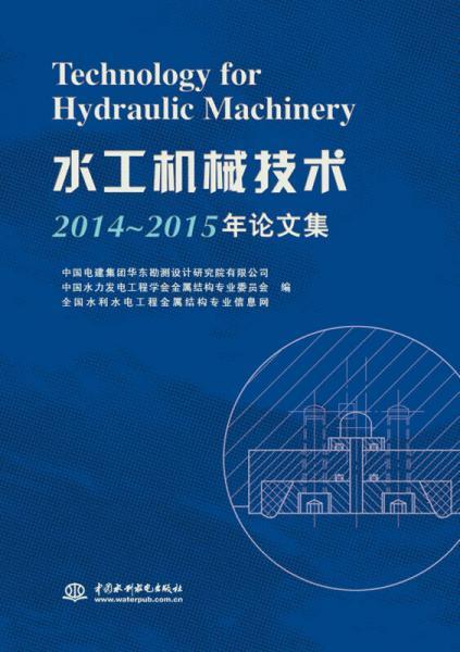 水工机械技术2014~2015年论文集