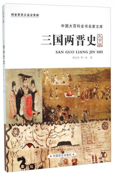 中国盲文出版社 大百科全书名家文库系列 三国两晋史