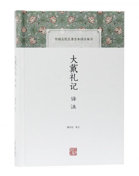 大戴礼记译注(中国古代名著全本译注丛书)