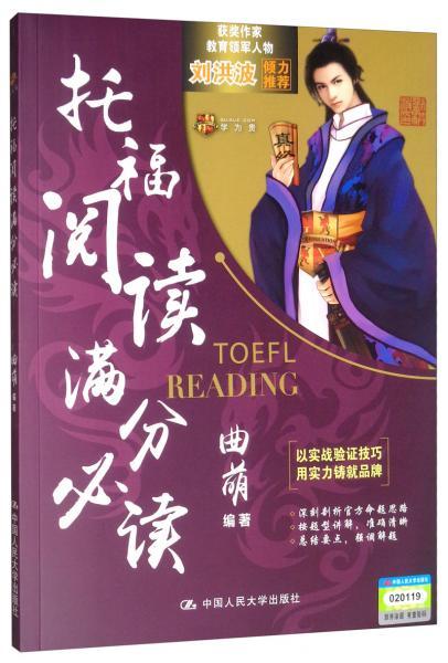 托福阅读满分必读