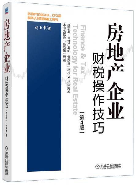 房地产企业财税操作技巧(第4版)