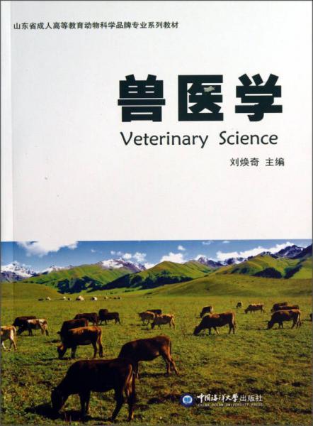 山东省成人高等教育动物科学品牌专业系列教材:兽医学