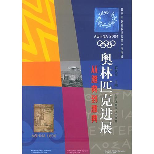奥林匹克进展:从雅典到雅典