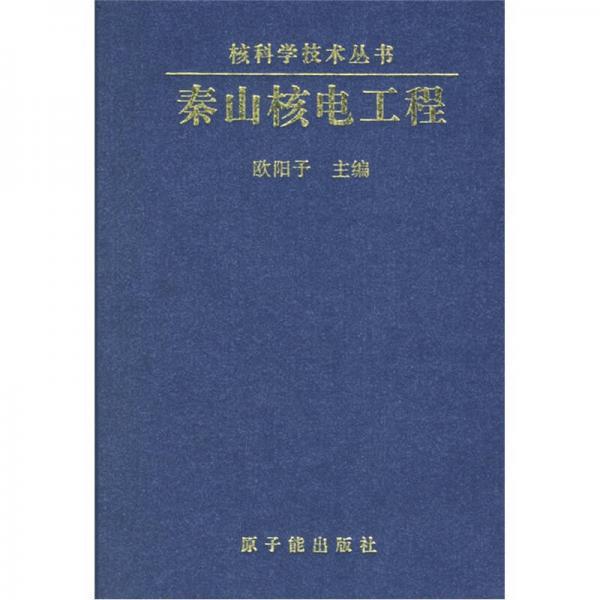 秦山核电工程