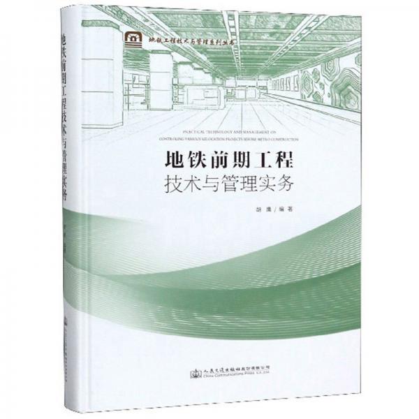 地铁前期工程技术与管理实务/地铁工程技术与管理系列丛书