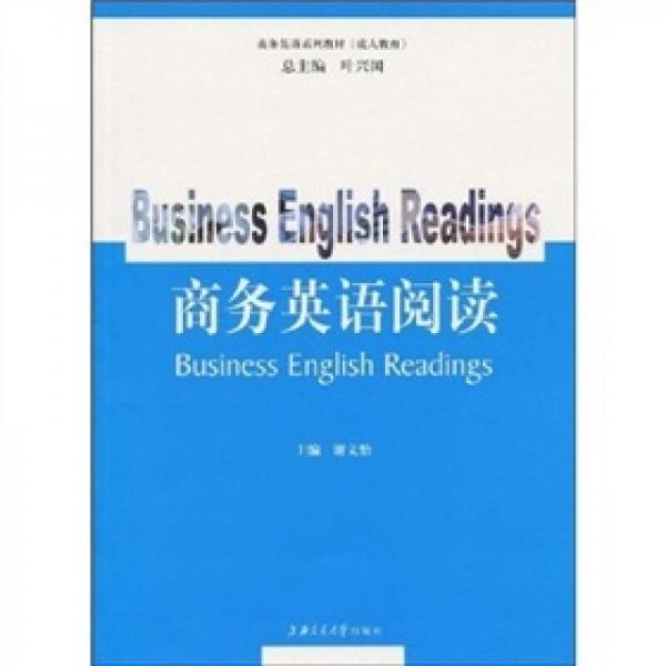 商务英语系列教材:成人教育-商务英语阅读