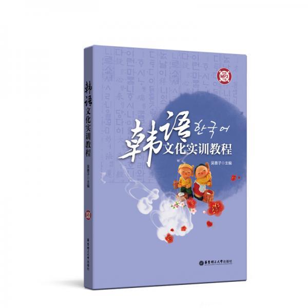 韩语文化实训教程(附赠MP3下载)