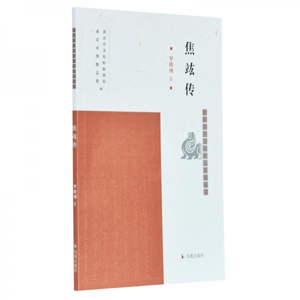 焦竑传(南京历史文化名人系列丛书)罗晓翔著凤凰出版社