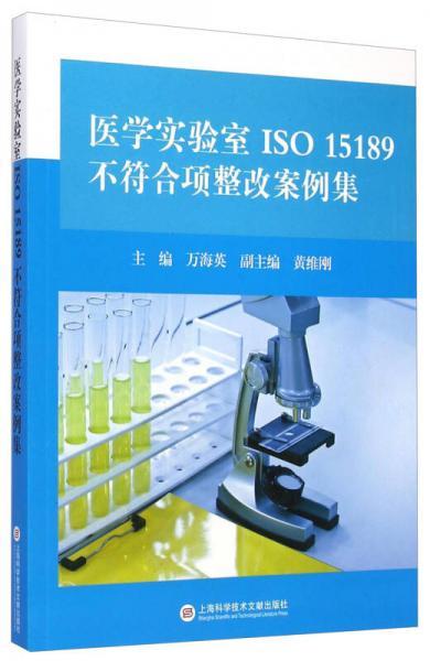 医学实验室ISO 15189不符合项整改案例集