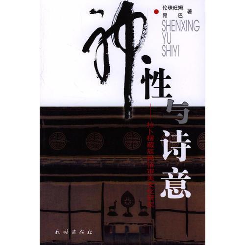 神性与诗意:拉卜楞藏族民俗审美文化研究