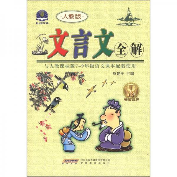2012文言文全解(7-9年级)(人教版)