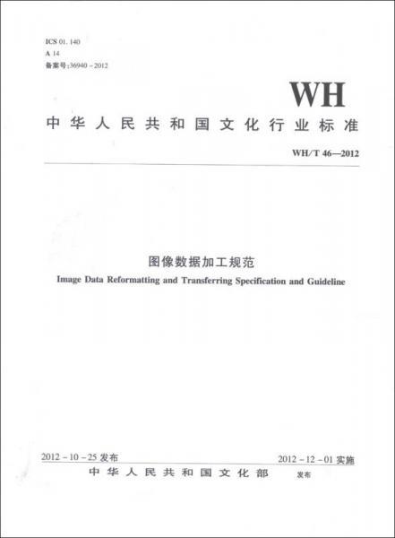 中华人民共和国文化行业标准(WH/T 46-2012):图像数据加工规范
