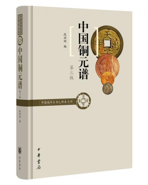 中国铜元谱(中国钱币丛书乙种本之四)