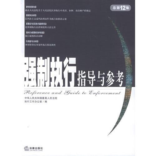 强制执行指导与参考(2004年第4集·总第12集)