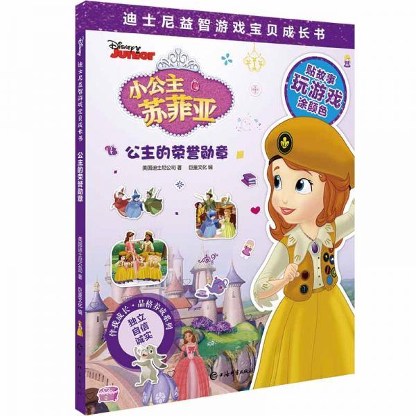 迪士尼益智游戏宝贝成长书·公主的荣誉勋章