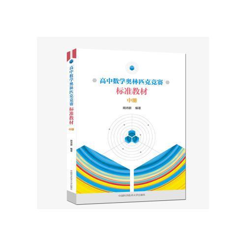高中数学奥林匹克竞赛标准教材.中册