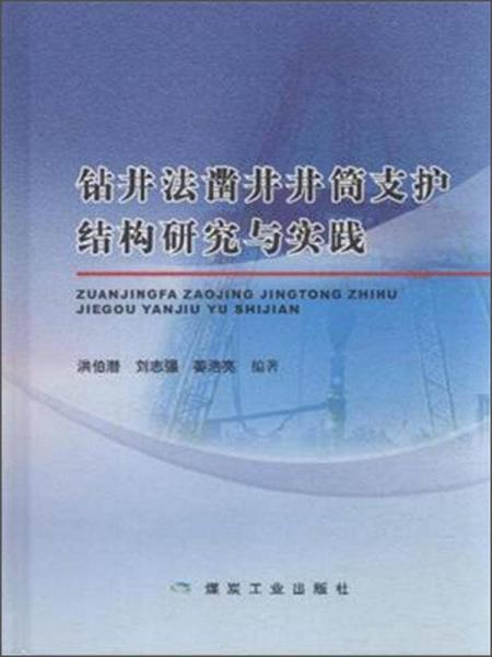 钻井法凿井井筒支护结构研究与实践