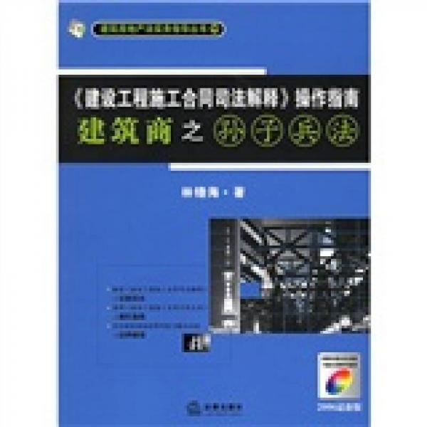 《建设工程施工合同司法解释》操作指南:建筑商之孙子兵法(2008最新版)