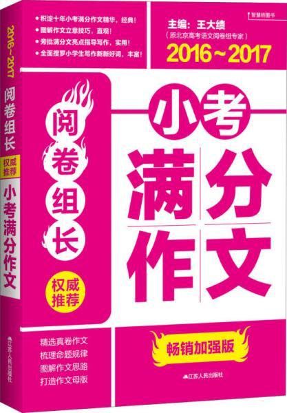 阅卷组长:权威推荐小考满分作文(2016-2017)