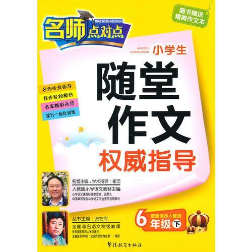 6年级下(配新课标人教版):名师点对点小学生随堂作文权威指导(2010年12月印刷)