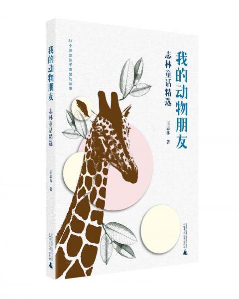 我的动物朋友志林童话精选