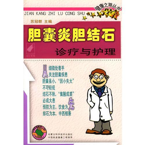 胆囊炎胆结石诊疗与护理——健康之路丛书