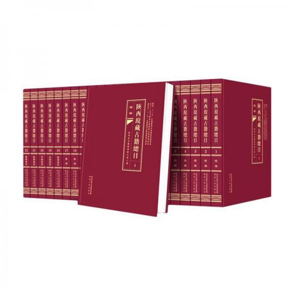 陕西现藏古籍总目(1-22共22册)(精)