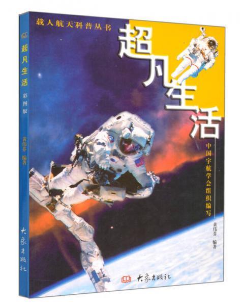载人航天科普丛书:超凡生活