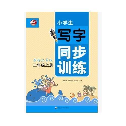 小学生写字同步训练. 三年级上册 : 国标江苏版