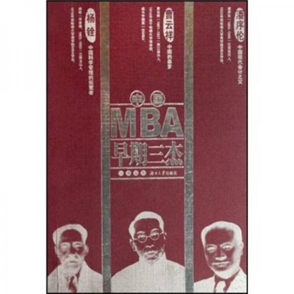 中国MBA早期三杰