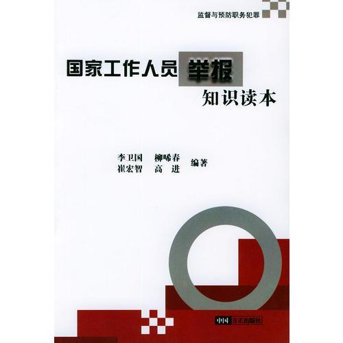 国家工作人员举报知识读本——监督与预防职务犯罪