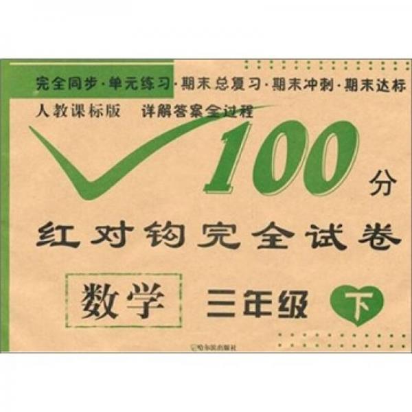 100分红对钩完全试卷:数学(3年级下)(人教课标版)
