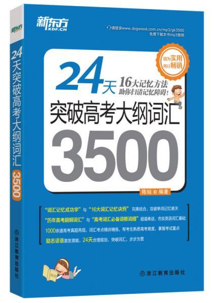 新东方 24天突破高考大纲词汇3500