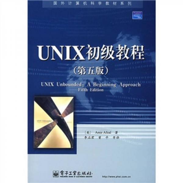UNIX初级教程(第5版)
