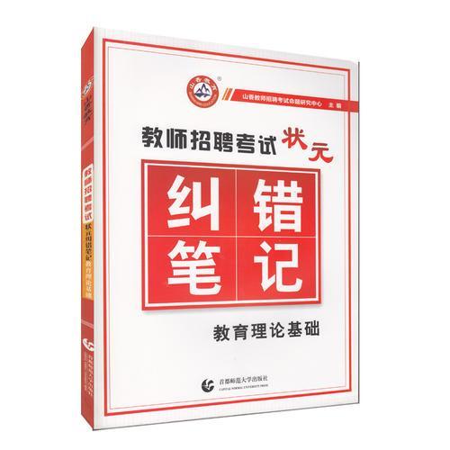 山香2018教师招聘考试 状元纠错笔记 教育理论基础