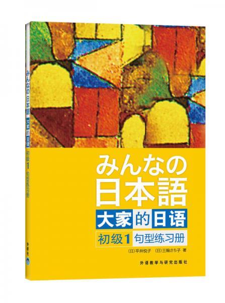 大家的日语(初级1):句型练习册