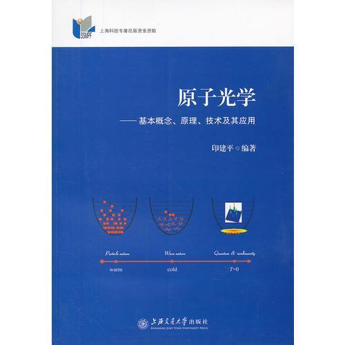 原子光学——基本概念、原理、技术及其应用